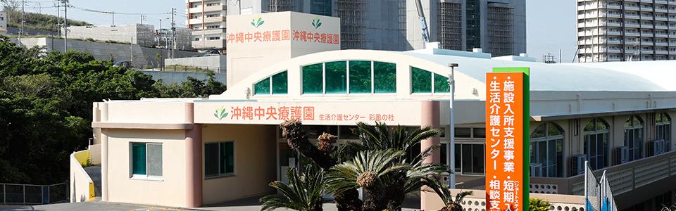 障害者支援施設・短期入所 沖縄中央療護園